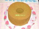 07.7.14抹茶シフォン①(500).JPG