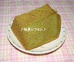 07.7.14抹茶シフォン③(500).JPG